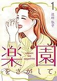 楽園をさがして 1 (コミックレガリア)