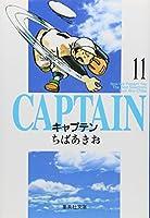 キャプテン 11 (集英社文庫(コミック版))