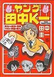 ヤング田中K一 / 田中 圭一 のシリーズ情報を見る