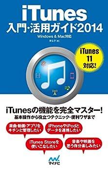 [東弘子]のiTunes入門・活用ガイド 2014 Windows & Mac対応