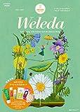 WELEDA 【特別付録:スペシャル6点セット】 (e-MOOK 宝島社ブランドムック)