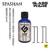 【SPASHAN】 グラスウェア 3H 50㎖ ◆1月限定54%OFF◆ 9900円 2種類の...