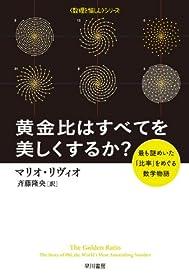 黄金比はすべてを美しくするか?―最も謎めいた「比率」をめぐる数学物語  (ハヤカワ文庫NF―数理を愉しむシリーズ)
