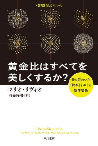 黄金比はすべてを美しくするか?―最も謎めいた「比率」をめぐる数学物語  (ハヤカワ文庫NF―数理を愉しむシリーズ)の詳細を見る