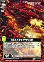 ゼクス 神祖の胎動/灼熱の岩漿マグマアンキロ(Z/X)/シングルカード