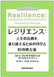 レジリエンス:人生の危機を乗り越えるための科学と10の処方箋