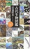 古代生物図鑑 (ベスト新書)