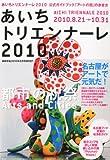 美術手帖2010年 08月号増刊 あいちトリエンナーレ2010公式ガイドブック 画像