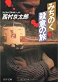 みちのく殺意の旅 (文春文庫)