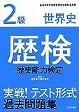 歴検実戦!テスト形式過去問題集2級世界史