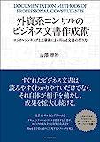 「外資系コンサルのビジネス文書作成術」吉澤 準特
