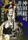 沖田総司・非情剣 (広済堂文庫)