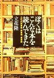 ぼくはこんな本を読んできた―立花式読書論、読書術、書斎論 (文春文庫)