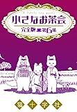 小さなお茶会 完全版 第6集 (クイーンズセレクション)