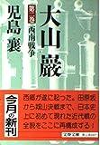 大山巌 (2) (文春文庫 (141‐20))