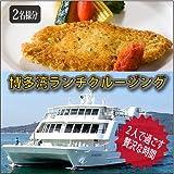 福岡博多湾 ランチ クルージングギフト ペアチケット ギフト BOX付