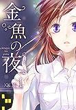 金魚の夜(フルカラー)【特装版】 1 (恋するソワレ)