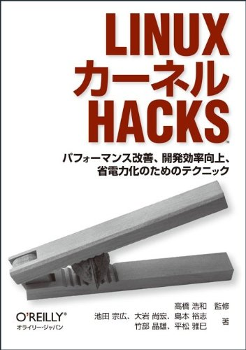 Linuxカーネル Hacks ―パフォーマンス改善、開発効率向上、省電力化のためのテクニックの詳細を見る
