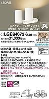 パナソニック(Panasonic) スポットライト LGB84672KLB1 調光可能 電球色 ホワイト