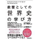 教養としての 世界史の学び方