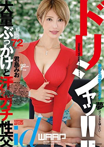 ドリシャッ!! 君島みお ワープエンタテインメント [DVD]