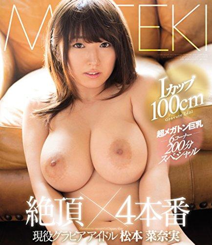 絶頂×4本番 松本菜奈実 (ブルーレイディスク) [Blu-ray]