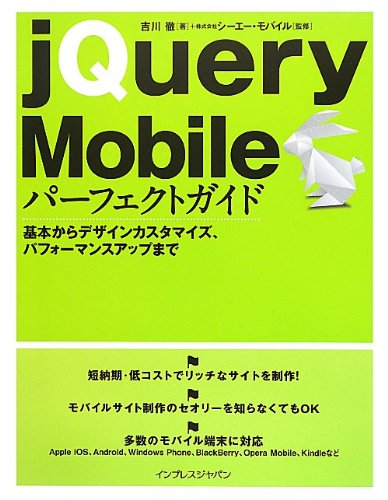 jQuery Mobileパーフェクトガイド 基本からデザインカスタマイズ、パフォーマンスアップまでの詳細を見る