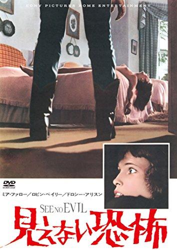 見えない恐怖 [DVD]