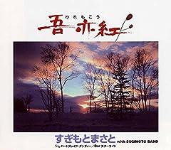すぎもとまさと「吾亦紅」の歌詞を収録したCDジャケット画像