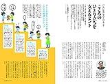 月刊クーヨン 2019年 1月号 [雑誌] 画像