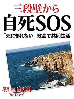 [朝日新聞]の三段壁から自死SOS 「死にきれない」教会で共同生活 (朝日新聞デジタルSELECT)
