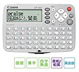 Canon(キャノン) 電子辞書 ワードタン