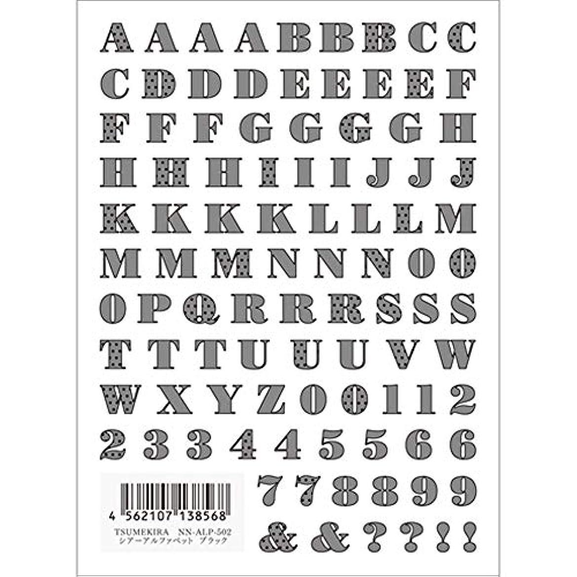 ウィスキー文ブーストツメキラ(TSUMEKIRA) ネイル用シール シアーアルファベット ブラック NN-ALP-502