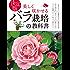 決定版 美しく咲かせる バラ栽培の教科書 たのしい園芸