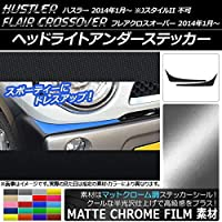 AP ヘッドライトアンダーステッカー マットクローム調 スズキ/マツダハスラー/フレアクロスオーバー グリーン AP-MTCR848-GR 入数:1セット(2枚)