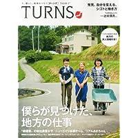 TURNS(ターンズ) 2013年10月号 VOL.6