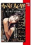 【Amazon.co.jp限定】ズブ濡れ人生激情 小室友里 [DVD]