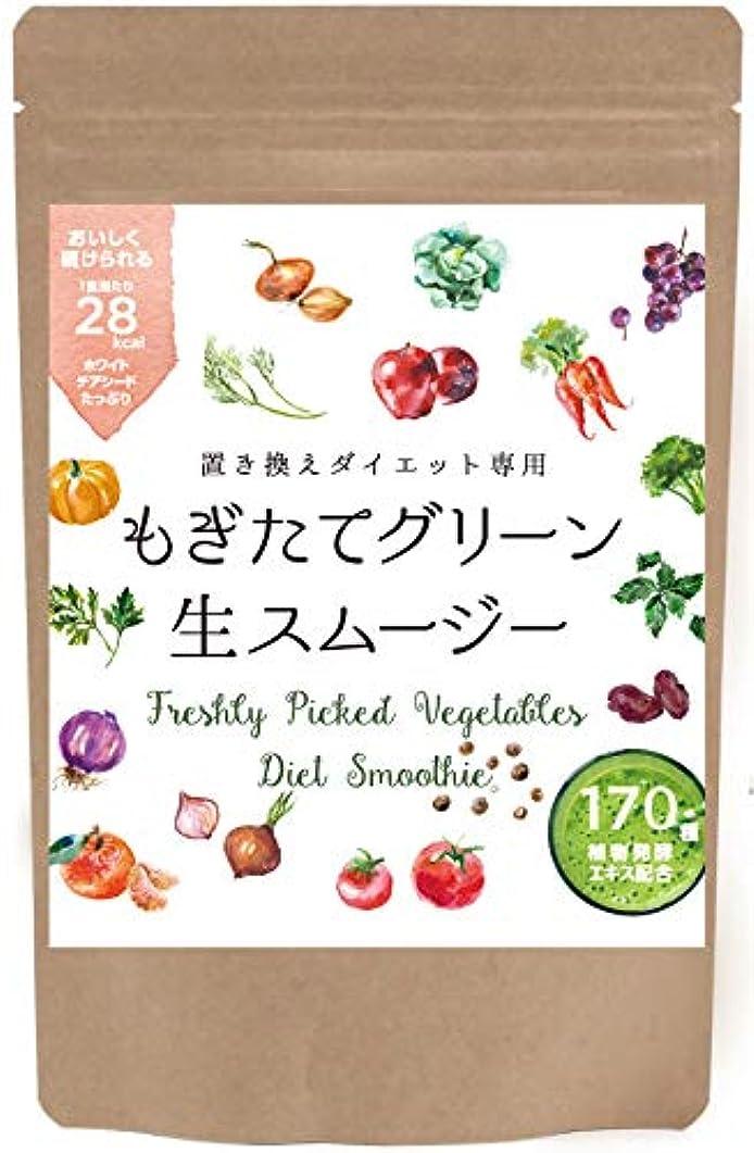 うま優しさあたたかい紀州自然農園 置き換えダイエット専用 もぎたて 生スムージー 160g [32食] (グリーン)