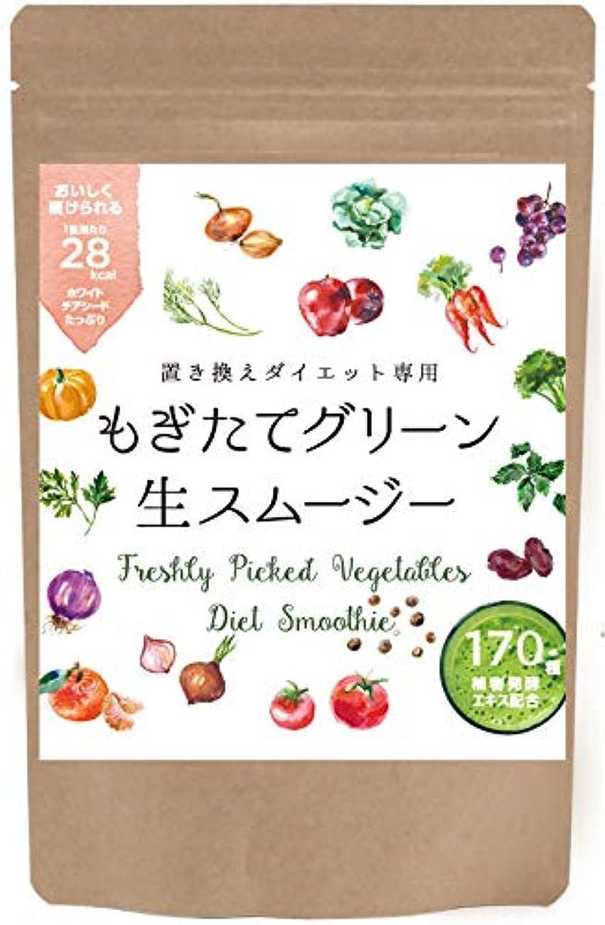 やるマニアック傾いた紀州自然農園 置き換えダイエット専用 もぎたて 生スムージー 160g [32食] (グリーン)