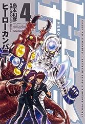ヒーローカンパニー4(ヒーローズコミックス)