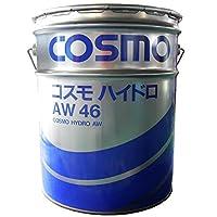 【4缶セット】コスモ ハイドロ AW46 (ロングライフタイプ 耐摩耗性 油圧作動油) 20L缶 (事業者様限定) (4, ハイドロ 46)