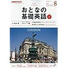 NHKテレビ おとなの基礎英語 2017年8月号 [雑誌] (NHKテキスト)