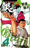 空手婆娑羅伝 銀二 4. (少年チャンピオン・コミックス)
