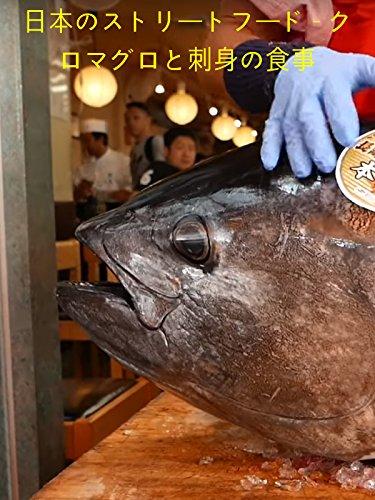 日本のストリートフード - クロマグロと刺身の食事