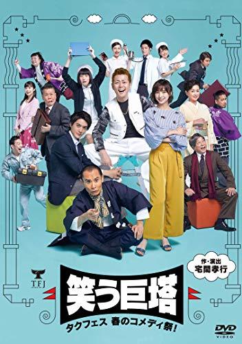 タクフェス 春のコメディ祭! 笑う巨塔 [DVD]