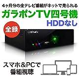 【ガラポン社直販限定・正規品】ガラポンTV四号機ハードディスクなしモデル