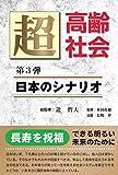超高齢社会 日本のシナリオ (超高齢社会シリーズ)