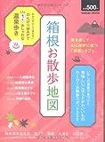 箱根お散歩地図 (学研ムック)