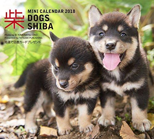 2018ミニカレンダー ドッグズ「柴」 ([カレンダー])