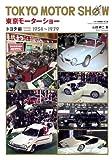 東京モーターショー トヨタ編―1954‐1979